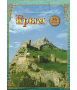 Карты игральные Крым. 36 шт.