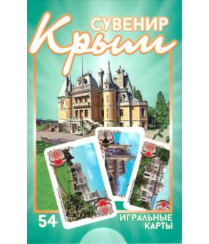 Сувенирные игральные карты Крым