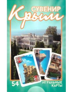 Сувенирные игральные карты Крым. 54 шт.