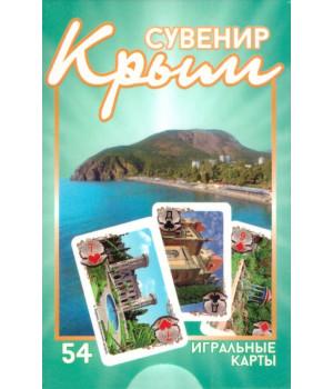 Сувенир Крым. Игральные карты