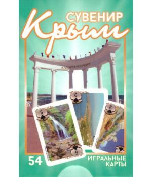 Сувенир Крым. Игральные карты 54 шт.