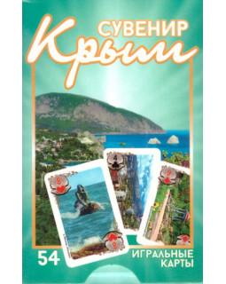 Игральные карты. Крым сувенир. 54 карт