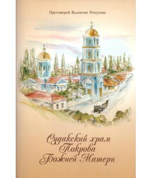 Судакский храм Покрова Божией Матери