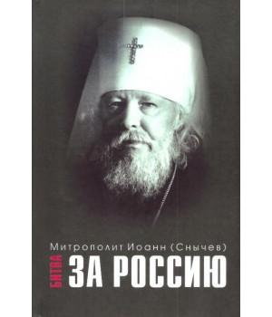 Иоанн (Снычев). Битва за Россию