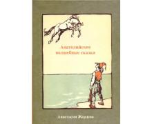 Анатолийские волшебные сказки