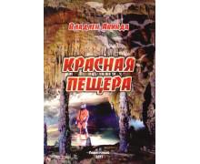 Красная пещера