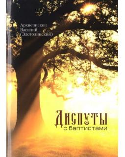 Василий (Злотолинский). Диспуты с баптистами