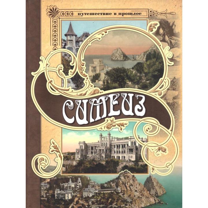 Симеиз: Путешествие в прошлое. В открытках и фотографиях