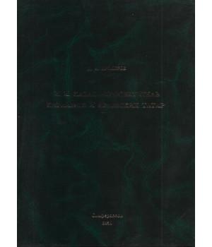 И.И. Казас - просветитель караимов и крымских татар