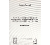 Места массового уничтожения евреев Крыма в период нацистской оккупации полуострова, 1941 - 1944