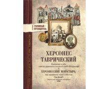 Херсонес Таврический, крещение в нем Святого равноапостольного князя Владимира и Херсонесский монастырь как памятник этого события