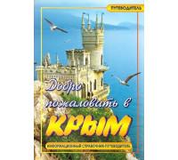 Добро пожаловать в Крым! Путеводитель