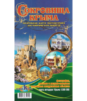 Сокровища Крыма. Подробная карта полуострова. Достопримечательности