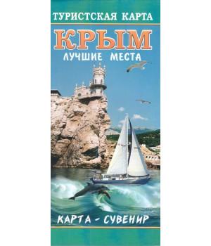 Туристская карта. Крым. Лучшие места