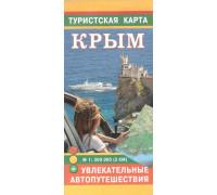 Туристская карта. Крым увлекательные автопутешествия