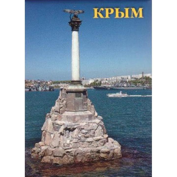Магнит металл. Севастополь. Памятник затопленным кораблям