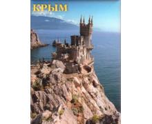 Магнит металл. Крым. Ласточкино гнездо