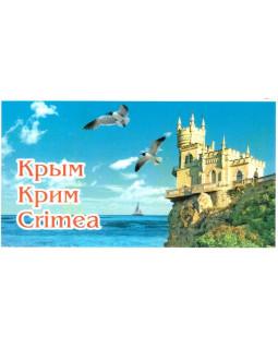 Фотоальбом Крым. Книга-гармошка