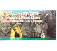 Фотоальбом Юго-Восточный Крым. Книга-гармошка