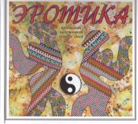Эротика крымских художников наших дней