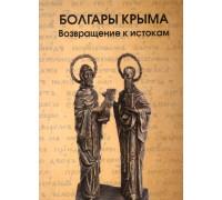 Болгары Крыма. Возвращение к истокам