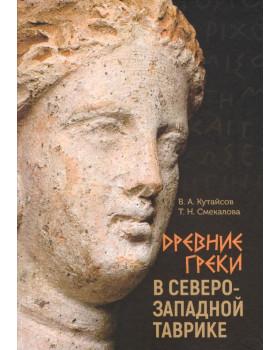 Древние греки в Северо-Западной Таврике