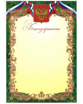 Благодарность с символикой России