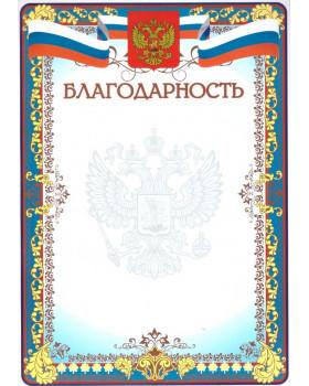 Благодарность с Российской символикой