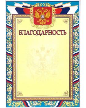 Благодарность с Государственной символикой