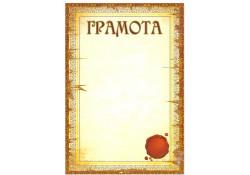 Грамота-рамка А4