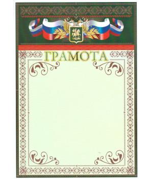 Грамота с символикой России