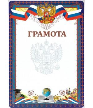 Грамота школьная с гербом России