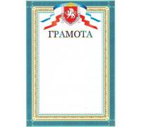 Грамота с Крымской символикой