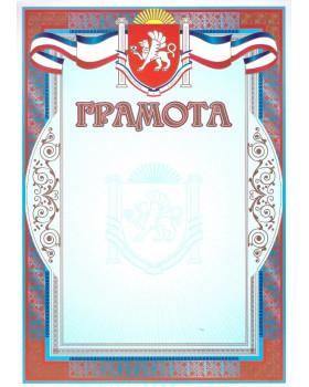 Грамота с гербом Крыма