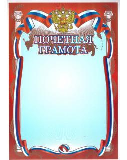 Почетная грамота с Российской символикой
