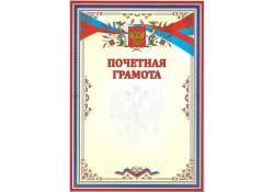 Почетная грамота с гербом России