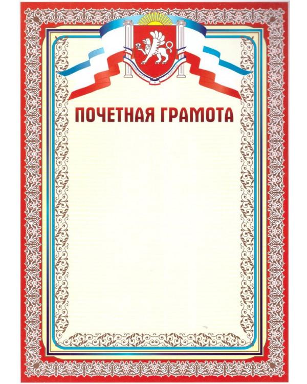 Почетная грамота с Крымской символикой