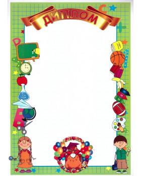 Диплом детский А4