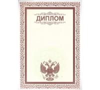 Диплом с гербом России