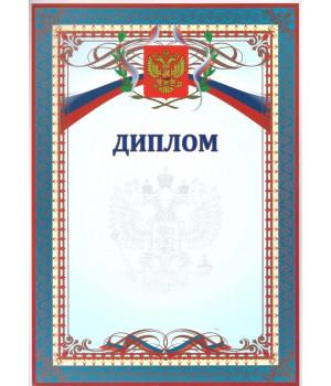 Диплом с Российской символикой