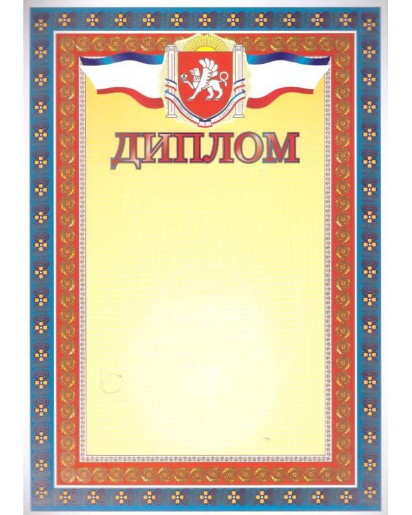 Диплом с Крымской символикой