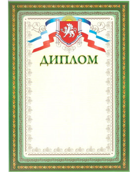 Диплом с символами Крыма