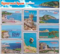 Курортный Крым. Комплект магнитов
