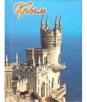 Крым. Ласточкино гнездо. Мини-книжка с магнитом