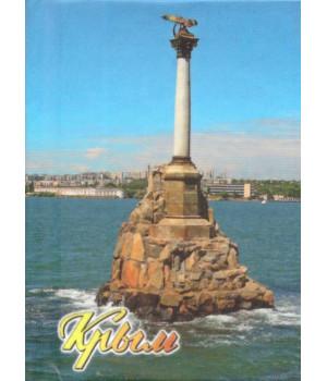 Памятник затопленным кораблям. Мини-книжка с магнитом