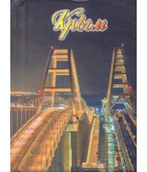 Крымский мост. Мини-книжка с магнитом
