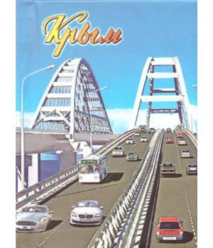 Керченский мост. Мини-книжка с магнитом