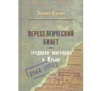 Переселенческий билет: трудовая миграция в Крым (1944 - 1976)