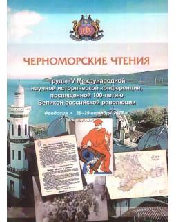 Черноморские чтения IV