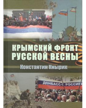 Крымский фронт Русской весны